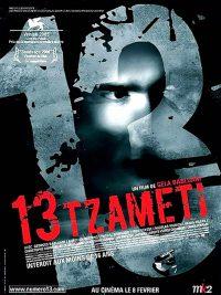 13-TZAMETI-Poster-ITA